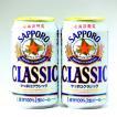 サッポロ クラシック 350ml缶(1ケース/24本)