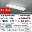 LED流し元灯 コイズミ AB41835L 棚下壁面付兼用 FL20W...