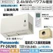 浴室換気乾燥機 パナソニック FY-24UW5 壁掛形 電源:...