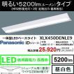 LEDベースライト パナソニック XLX450DENLE9 明るい5200lm 昼白色