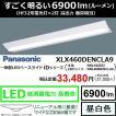 LEDベースライト パナソニック XLX460DENCLA9 すごく明るい6900lm 昼白色