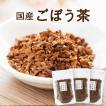 ごぼう茶 国産 ランキング ノンカフェイン 健康茶 70g×3袋セット
