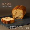 プレゼントスイーツ パウンドケーキ ギフト ご褒美に 和の果実(フルーツケーキ) お菓子 gift