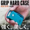 GRIP HARD CASE for glo グローグリップハードケース