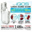 iQOSロックハードケース