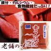 赤こんにゃく 近江八幡名物 国産原料使用 滋賀県