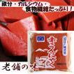 赤こんにゃく 3点セット 近江八幡名物 国産原料使用 滋賀県