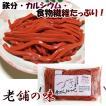 赤こんにゃく 赤つきこんにゃく 近江八幡名物 国産原料100%使用 滋賀県