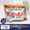 """天然醸造つぶ味噌(甘口) 1kg     """"..."""