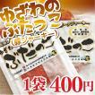 【期間限定/限定100袋】【美味!ポ...