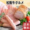 松阪牛 グルメ ハンバーグ ソーセージ  内祝い お返し 結婚 ギフト 肉
