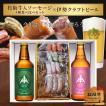 ギフト お返し 内祝い 食品 ビール 伊勢 クラフトビール 松阪牛入りソーセージ 4種 食べ比べ セット