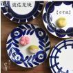波佐見焼 食器 6寸皿 おかず皿 焦がし呉須 おしゃれ 和食器 かわいい 藍 平皿 藍 モダン プレート 藍色 手描き hasami 釣りよか 芸能人