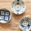 波佐見焼 西海陶器 六寸鉢 Hasami