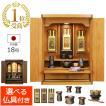 仏壇 モダン ミニ キューブ 18号 仏具セット付き 国産 日本製 コンパクト