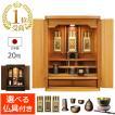 仏壇 モダン ミニ仏壇 キューブ 20号 仏具セット付き 国産 日本製