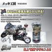 NAKARAI/ナカライ メッキ保護剤 MEKKINGメッキング 100ml 専用クロス付属