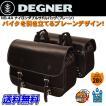 DEGNER/デグナー NB-4A ナイロンダブルサドルバッグ(プレーン)28L(片側14L)