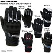 RS TAICHI RST608 STEALTH WINTER GLOVE ステルス ウインターグローブ アールエスタイチ