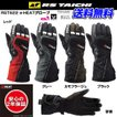 RS TAICHI RST622 e-HEAT GLOVE eヒート グローブ アールエスタイチ