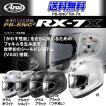 Arai PB-SNC2 RX-7X アールエックスセブンエックス ソリッドモデル フルフェイス アライヘルメット