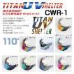 SKY ミラーシールド チタンUVシェルター シールドベース4タイプ コーティング8色 SHOEI CWR-1用