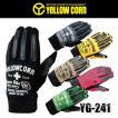 YellowCorn YG-241 オペロンニットグローブ イエローコーン