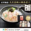 アキラ/鯛茶漬け(4食)