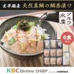 アキラ/鯛茶漬け(6食)