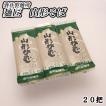 酒井製麺所 麺匠 山形そば 1ケース(乾麺200g×20個) (山形 お土産)