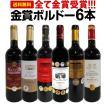 ワインセット 赤ワイン 第134弾 全て金賞受賞 ボルドー赤ワイン6本セット wine set Bordeaux