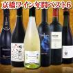 ワインセット その他ワインセット 送料無料 ベスト・オブ・京橋ワイン 人気ワイン第1位〜第6位だけの揃いもそろった 京橋ワイン6本セット wine