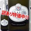 スパークリングワイン 訳あり アラルディ・ピノ・シャルドネ・スプマンテ・ブリュット イタリア  750ml 辛口 wine sparkling
