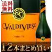 シャンパン・スパークリングワイン 送料無料 まとめ買い バルディビエソ・ブリュット 12本 wine