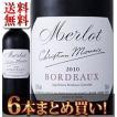 まとめ買い メルロー・クリスチャン・ムエックス 2010 6本 wine