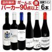 ワイン 赤ワインセット 第61弾 すべてパーカー90点以上の6本 wine set parker