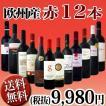 ワインセット 第10弾 超特大感謝 スタッフ厳選 の激得赤12本9,980円(税別)セット wine