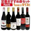 赤ワイン6本セット 第121弾 wine set