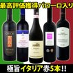 ワインセット その他ワインセット 最高評価獲得バローロ入り 極旨イタリア赤5本セット クール便別途 216円 wine