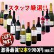 ワインセット その他ワインセット 超特大感謝 スタッフ厳選 の激得12本セット クール便別途 216円 wine