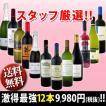 ワインセット 120セット限り 超特大感謝 スタッフ厳選 の激得12本セット クール便別途 324円 wine
