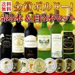 ワインセット ぜんぶゴールドメダル 赤も白もすべて金賞ボルドー 京橋ワイン厳選赤3白3セット wine
