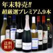 ワインセット 1本当たり1,756円(税別)で特級シャンパンまで入ったスペシャル 格上極上のワインばかりの超厳選プレミアム9本 wine