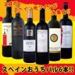 ワインセット その他ワインセット スペイン全土の地ワイン満喫 スペインおうちバル6本セット 送料無料 好きのために特別に厳選 ぜ〜んぶ京橋ワイン独占輸入