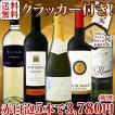 ワインセット 得々5本+オマケ付き 1本当たり756円(税別)さらに濃厚チーズクラッカー 京橋ワイン厳選5本3,780円(税別) wine