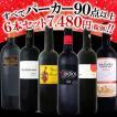 送料無料 すべてパーカー90点以上 6本セット wine