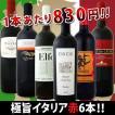 ワインセット その他ワインセット 送料無料 特大感謝の厳選イタリア大放出6本セット wine