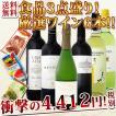 送料無料 第6弾 クール便必須 たっぷり食品3点付き 京橋ワイン厳選6本に生ハムもガスパチョもオリーブも付いた得々セット クール便でお届け wine