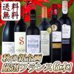 送料無料 ワンランク上の極旨ばかり 京橋ワイン特大感謝のフランス大放出6本セット wine