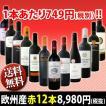 ワインセット その他ワインセット 送料無料 超特大感謝 スタッフ厳選 の激得赤12本8,980円(税別)セット wine
